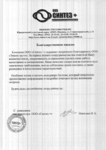 Отзывы и благодарности о производстве геосинтетики ЭМИЛИ Групп