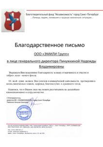 Благотворительный фонд «Независимость» город Санкт-Петербург