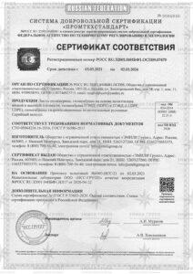 Сертификат соответствия на геомембрану ПНД и ПВД