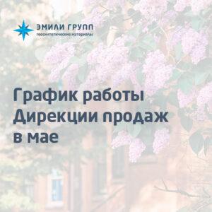 """График работы ООО """"ЭМИЛИ Групп"""""""