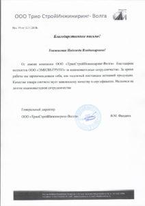 Отзывы о компании ЭМИЛИ Групп