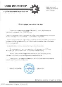 Отзыв о компании ЭМИЛИ Групп Благодарность
