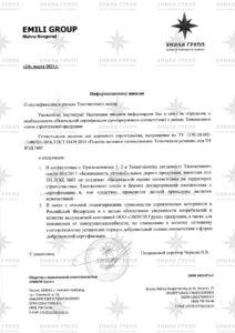 Письмо о сертификации таможенного союза