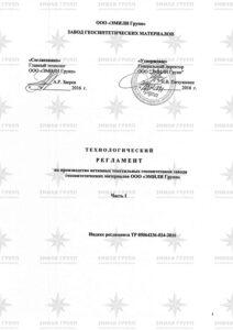 Регламент производства нетканого геотекстиля