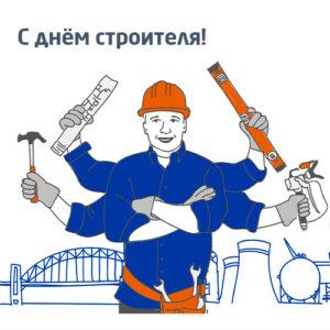 ЭМИЛИ Групп поздравляет с днём строителя!