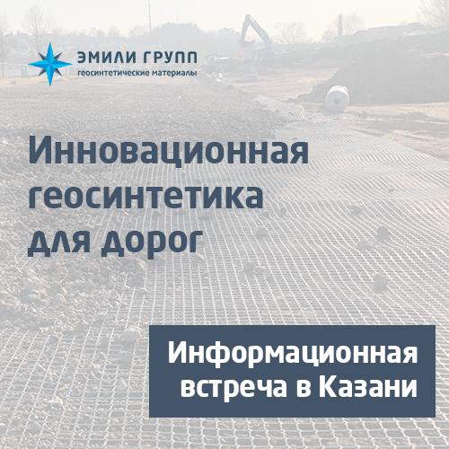 Встречи ЭМИЛИ Групп геосинтетика для дорог