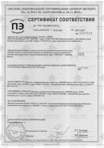 Сертификат соответствия нетканый иглопробивной геотекстиль