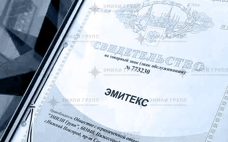 Товарный знак ЭМИТЕКС ЭМИЛИ Групп ЭМИСЕТ