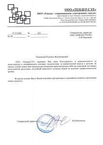 Отзыв ООО ЭМИЛИ Групп от Тендер-СЭТ