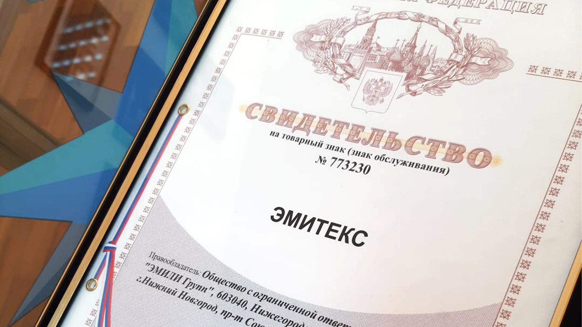 Торговая марка ЭМИТЕКС и ЭМИСЕТ производителя ЭМИЛИ Групп